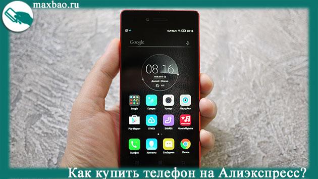 kak_kupit_telefon_na_aliexpress